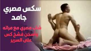 سكس مصري بلدي نيك على السرير نصف ساعة الإباحية الحرة